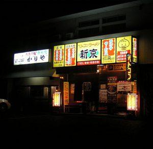 新京 各務原店