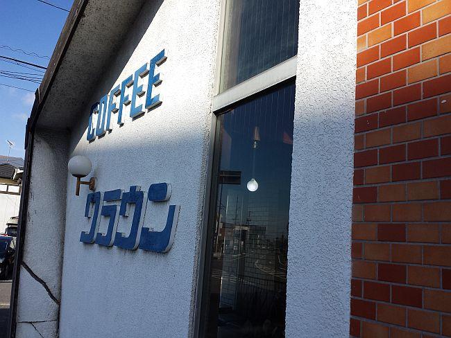 COFFEE クラウン